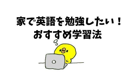 英語の勉強を自宅でしたい!英語学習方法おすすめ5選!