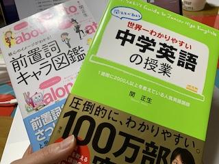 自宅で英語学習法②本で勉強
