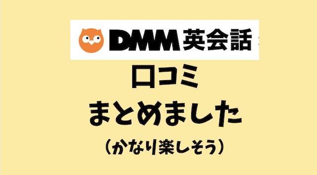 DMM英会話の口コミは?大手オンライン英会話の気になる口コミをチェック!