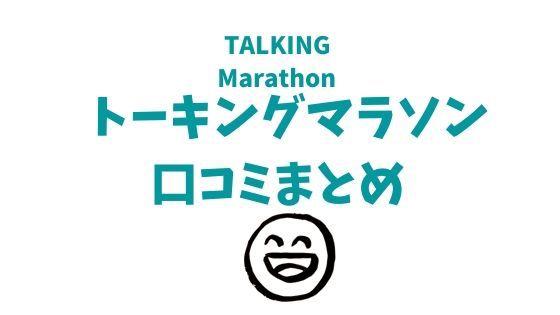 トーキングマラソンの評判や口コミは?【メリットとデメリットも解説】