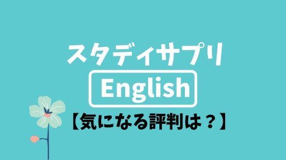 スタディサプリEnglish【新日常英会話コース】の評判は?口コミをまとめました!