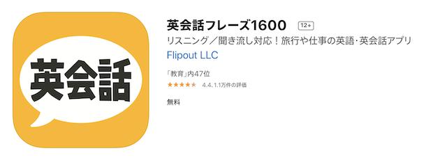 英語スピーキングアプリ①英会話フレーズ1200