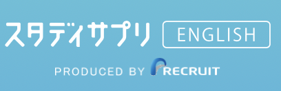英語スピーキングアプリ②スタディサプリEnglish新日常英会話コース