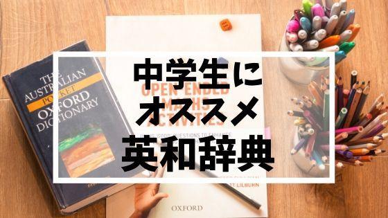 中学生向けの英和辞典おすすめ3選!【元英語教師が解説】