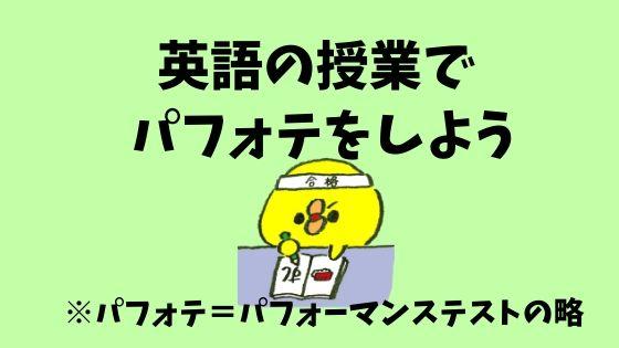 英語の授業にパフォーマンステストを導入しよう!【実践例付き】