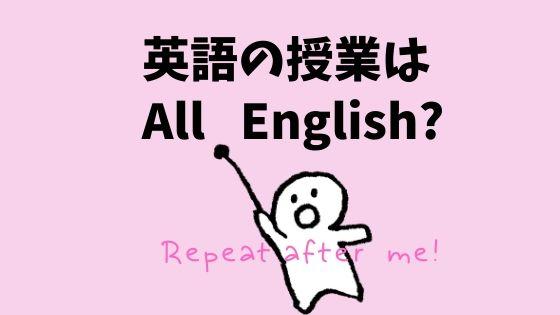中学校の英語の授業はオールイングリッシュにすべき?【経験して感じたこと】