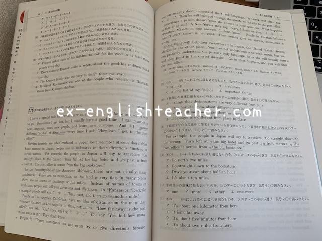おすすめ英語長文問題集:最高水準問題集 高校入試 英語