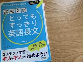 「英語が苦手」な人におすすめの英語の長文問題集