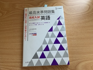 「英語が得意で、高いレベルの問題が解きたい」人におすすめの英語の長文問題集