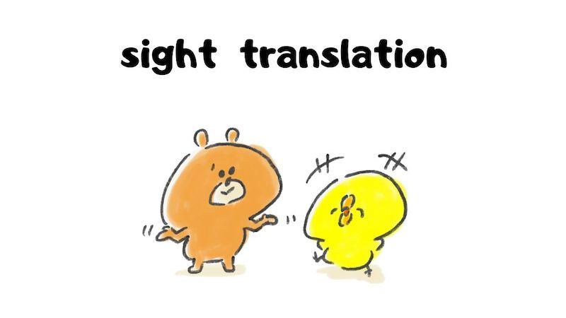 英語の授業の音読⑦:サイトトランスレーション