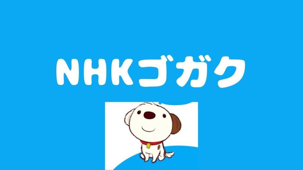 英語のラジオおすすめ①:NHKゴガク