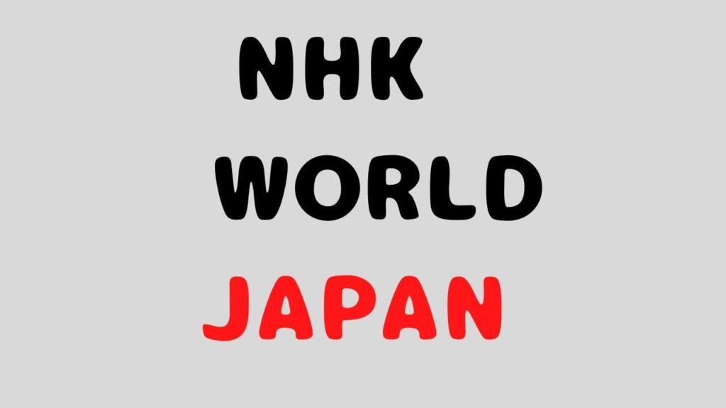 英語のラジオおすすめ②:NHK WORLD JAPAN
