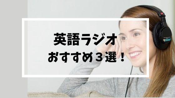 英語ラジオのおすすめアプリ3選!【無料でリスニング・英語学習】