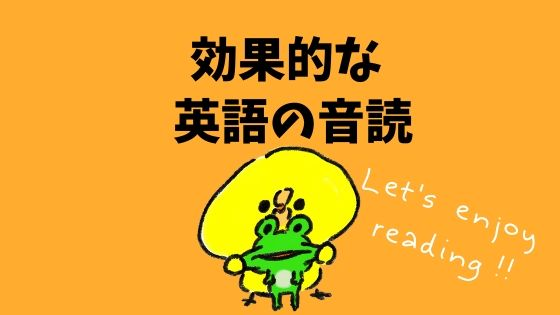 英語の授業で音読を活用!【元英語教師が効果的な音読法を7つ紹介!】