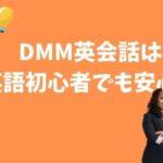 話せなくても安心!DMM英会話は英語初心者でも安心な理由。