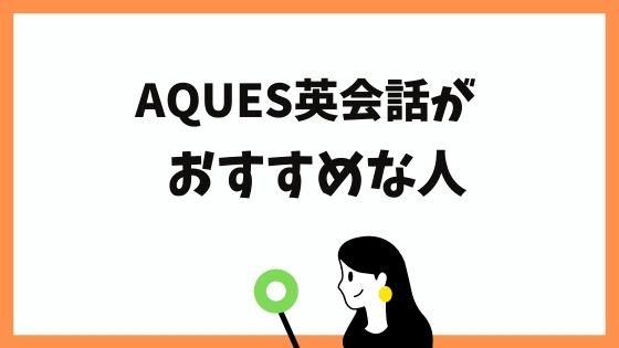 【アクエス英会話の口コミから】おすすめできる人・できない人