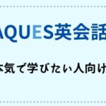 【これだけ読めばOK】AQUES(アクエス)英会話はこんな英会話!